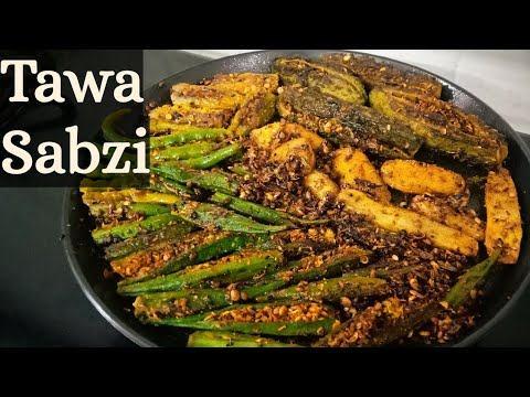 How to Make Tawa Sabzi or Tava Fried Vegetables